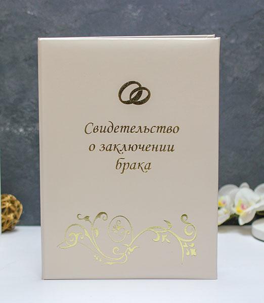 """Папка для свидетельства о браке А4 """"Веточка"""" (айвори)"""