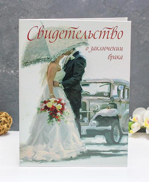 """Папка для свидетельства о браке А4 """"Пара под зонтом"""""""