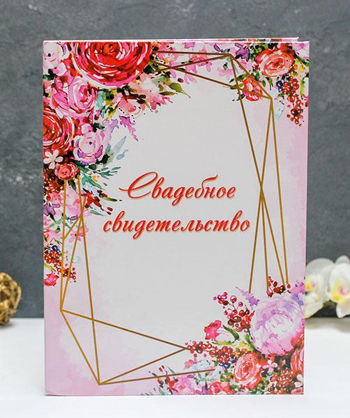 """Папка для свидетельства о браке А4 """"Цветочная"""" (дизайн 1)"""