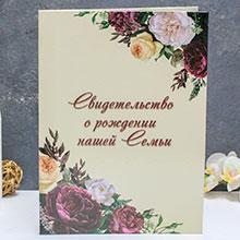 """Папка для свидетельства о браке А4 """"Цветочная"""" (дизайн 3)"""