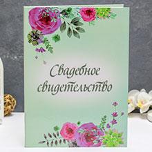 """Папка для свидетельства о браке А4 """"Цветочная"""" (дизайн 5)"""