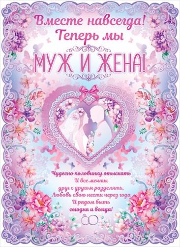 """Плакат """"Теперь мы муж и жена"""""""