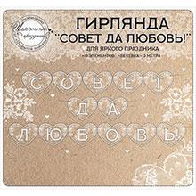 """Гирлянда """"Совет да любовь"""" (3 метра)"""