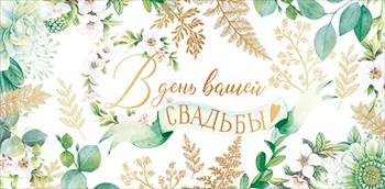 """Конверт для денег на свадьбу """"Green"""""""