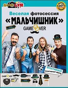 """Фотобутафория на мальчишник """"GameOver"""""""