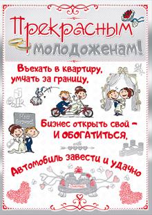 """Открытка на свадьбу """"Прекрасным молодоженам"""""""
