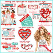 """Набор для проведения свадебного выкупа """"Классная невеста"""""""
