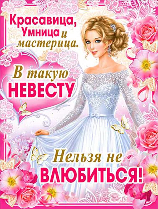 """Плакат на выкуп """"Невеста-красавица, умница.."""""""
