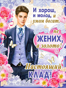 "Плакат на выкуп ""Не жених, а золото"""