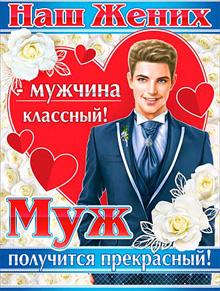 """Плакат на выкуп """"Муж получится прекрасный"""""""