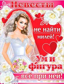 """Плакат на выкуп """"Невесты не найти милее"""""""