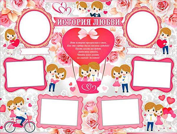 """Свадебный плакат """"История любви №8"""""""