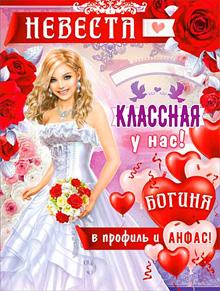"Плакат на выкуп ""Невеста-классная у нас!"""