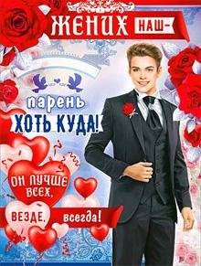 """Плакат на выкуп """"Жених наш - он лучше всех, везде, всегда!"""""""