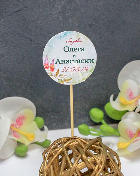 """Именной топпер для сладостей/закусок  """"Greenery"""" (дизайн 5)"""