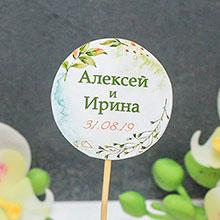 """Именной топпер для сладостей/закусок  """"Greenery"""" (дизайн 4)"""