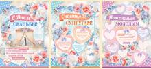 """Набор свадебных плакатов """"Счастья молодоженам"""""""