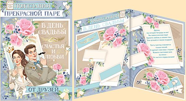 """Поздравительная свадебная открытка """"От друзей"""""""