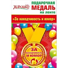 """Подарочная медаль на ленточке """"За находчивость и юмор"""""""