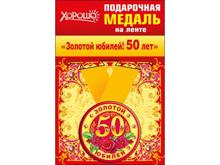 """Подарочная медаль на ленточке """"Золотой юбилей - 50!"""""""