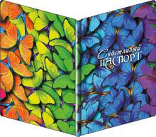 """Сувенирная обложка для паспорта """"Бабочки"""""""