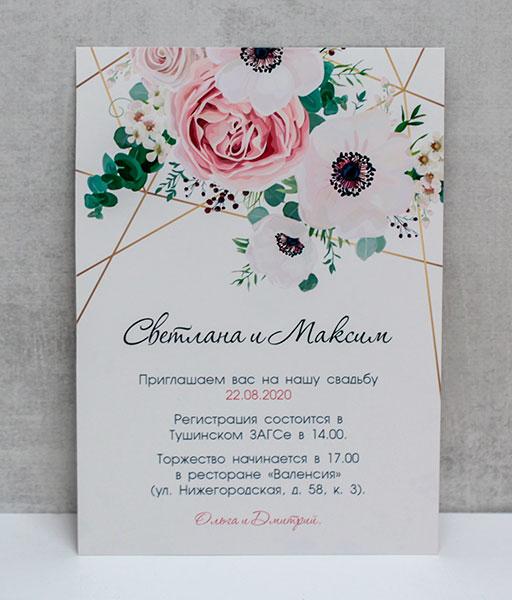 """Свадебное приглашение-карточка """"Нежное мгновение"""""""