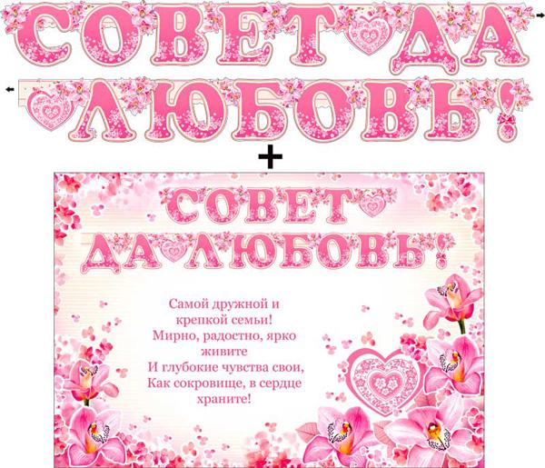 "Гирлянда+плакат ""Совет да любовь"" (220 см) (розовый)"