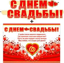 "Гирлянда+плакат ""С днем свадьбы"""
