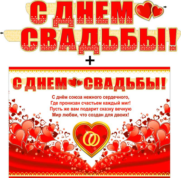"""Гирлянда+плакат """"С днем свадьбы"""" (220 см) (красный)"""