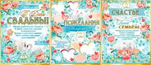 """Набор свадебных плакатов """"С днем свадьбы"""", 3 шт (разные)"""