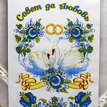 """Свадебный рушник """"Совет да любовь"""" (голуби и кольца)"""