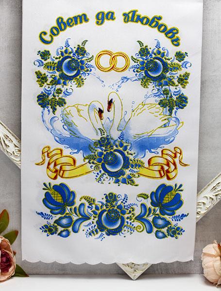 """Свадебный рушник """"Совет да любовь"""" (голуби и кольца) (габардин)"""