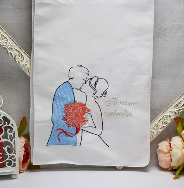 """Свадебный рушник из хлопка """"Молодожены"""""""