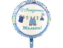 """Фольгированный шар на выписку """"С рождением малыш"""", 45 см"""