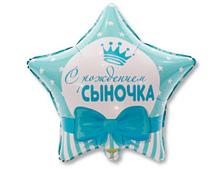 """Фольгированный шар """"С рождением сыночка"""", 45 см"""