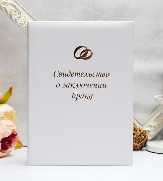 """Папка для свидетельства о браке А4 """"Кольца"""" (белый)"""