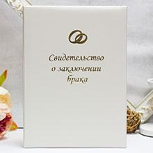Папка для свидетельства о браке А4