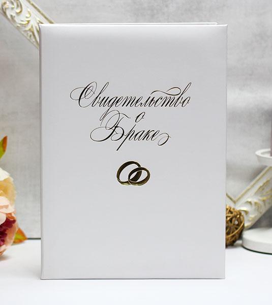 """Папка для свидетельства о браке А4 """"Кольца #2"""" (белый)"""