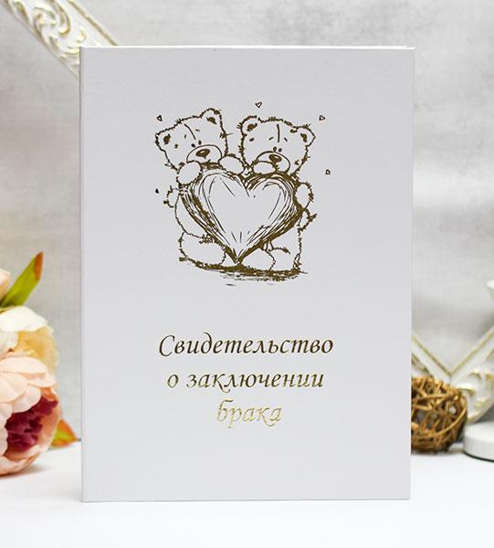 """Папка для свидетельства о браке А4 """"Медвежата"""""""