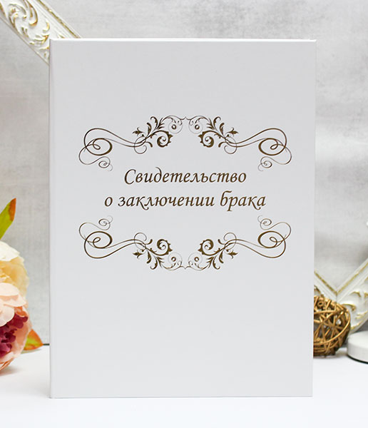 """Папка для свидетельства о браке А4 """"Вензель"""""""