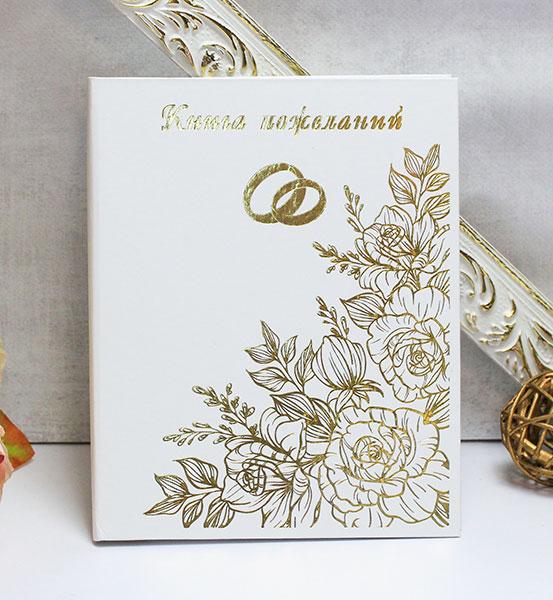 """Книга пожеланий """"Золотые цветы"""""""