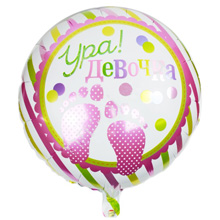 """Фольгированный шар на рождение малышки """"Ура! Девочка"""", 45 см"""