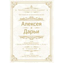 """Свадебное приглашение-карточка """"Винтажный шик"""""""