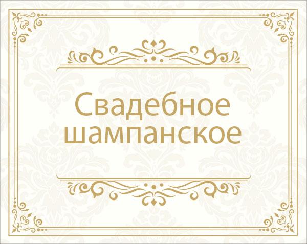 Наклейка на бутылку Винтажный шик (шампанское)