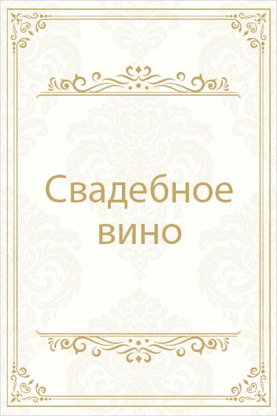 Наклейка на бутылку Винтажный шик (вино)
