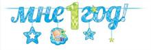 """Гирлянда """"Мне 1 год"""", с подвесками (голубой)"""
