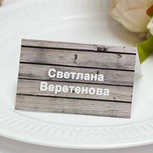 """Именная банкетная карточка """"Wooden"""""""