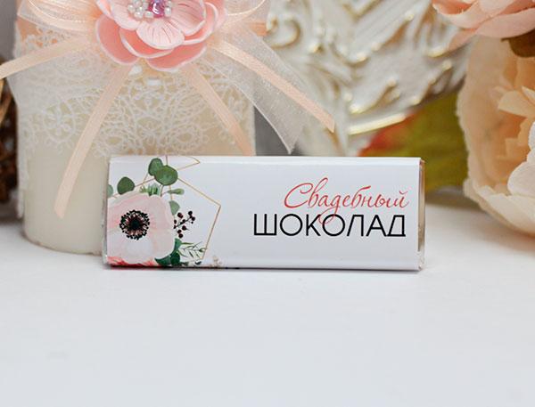 """Обертка для шоколадки """"Нежное мгновение"""" (надпись: """"Свадебный шоколад"""")"""