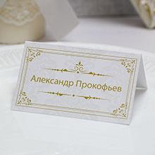 """Именная банкетная карточка """"Винтажный шик"""""""