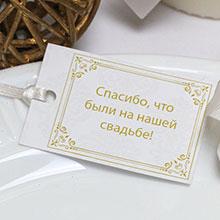 """Бирочка для подарка """"Винтажный шик"""", 1 шт"""